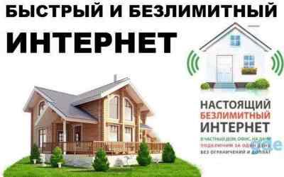 Интернет в частный дом оказываем услуги