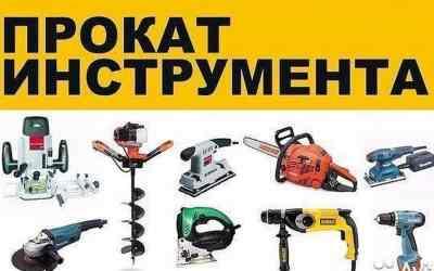 Аренда строительных инструментов оказываем услуги