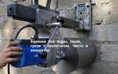 Алмазное сверление В день обращения г Михайловск оказываем услуги