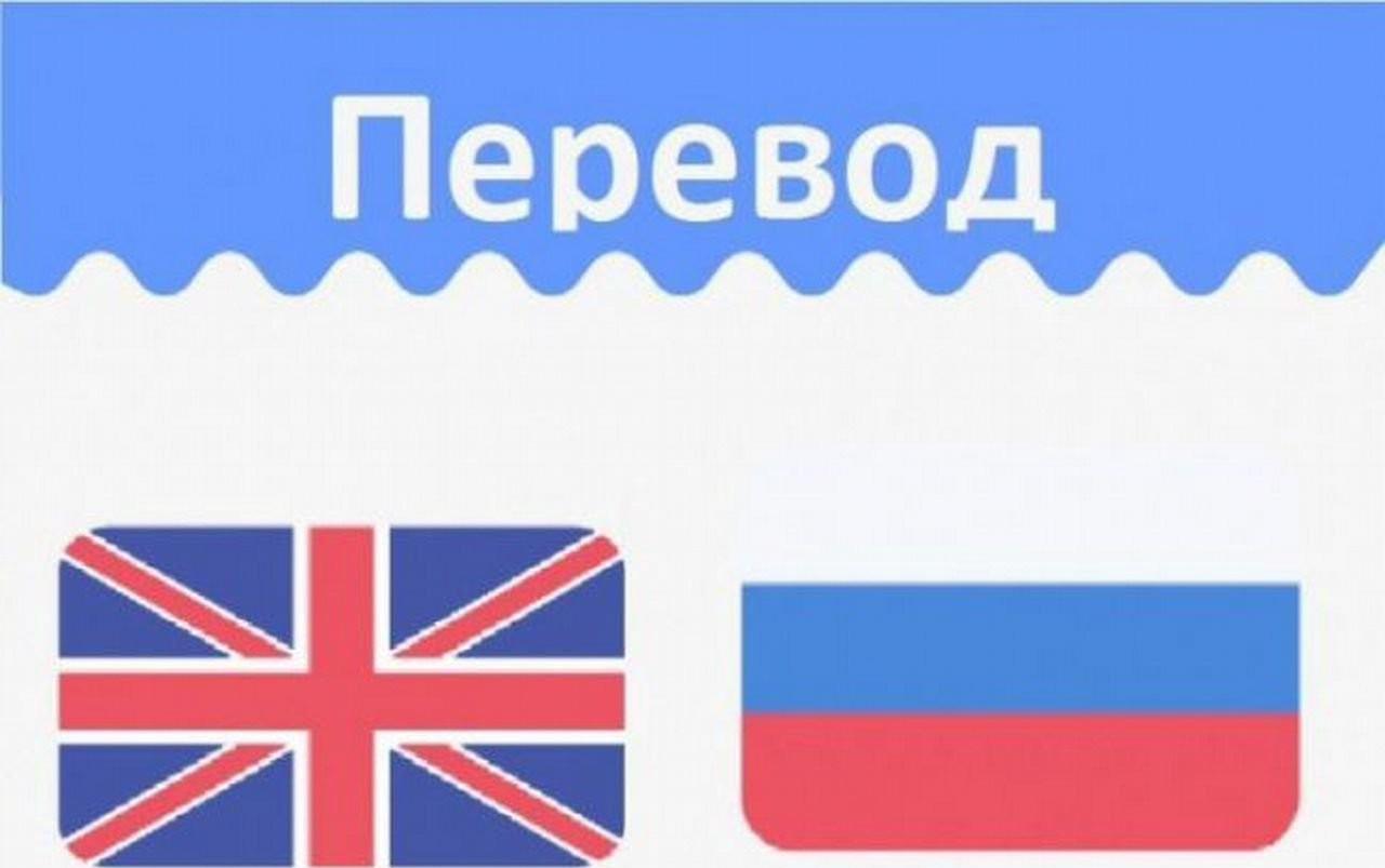 Качественный перевод с английского и на английский оказываем услуги