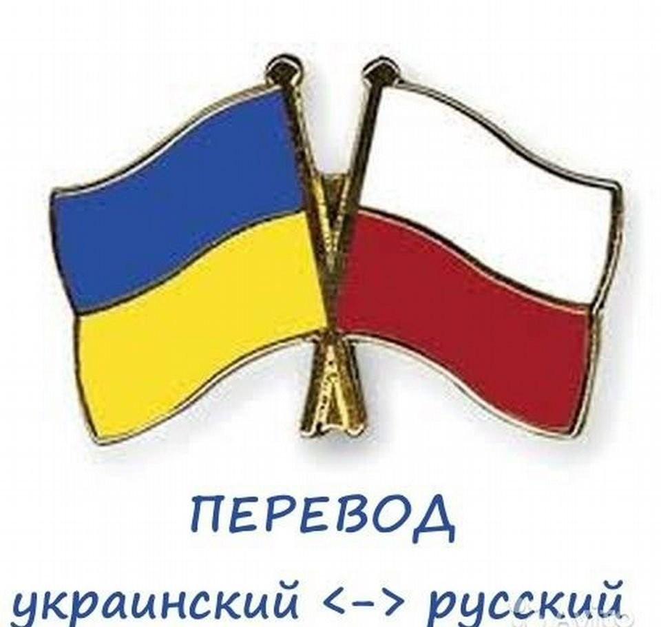 Перевод с/на украинский с нотариальным заверением оказываем услуги