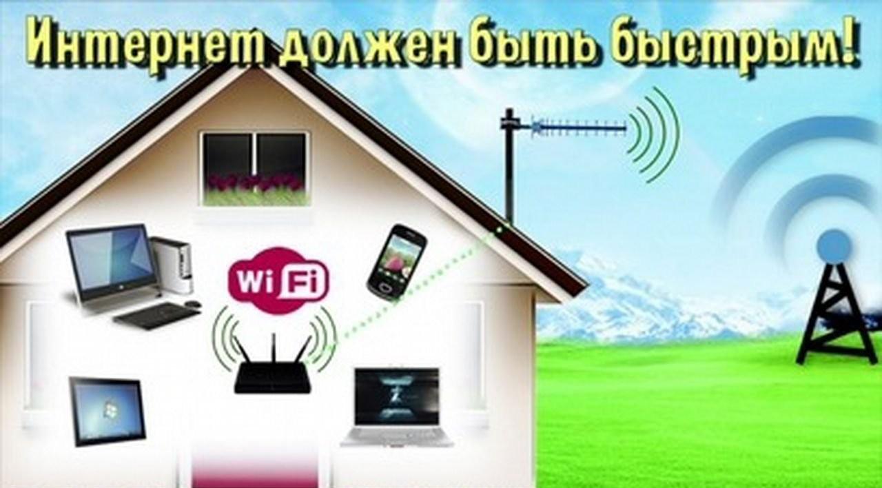 Безлимитный быстрый Wi-Fi интернет в частный дом оказываем услуги