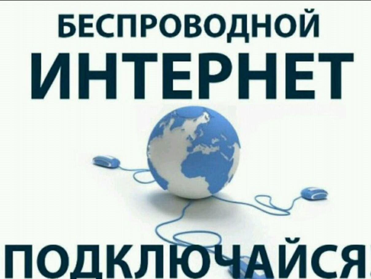 Беспроводной безлимитный интернет оказываем услуги