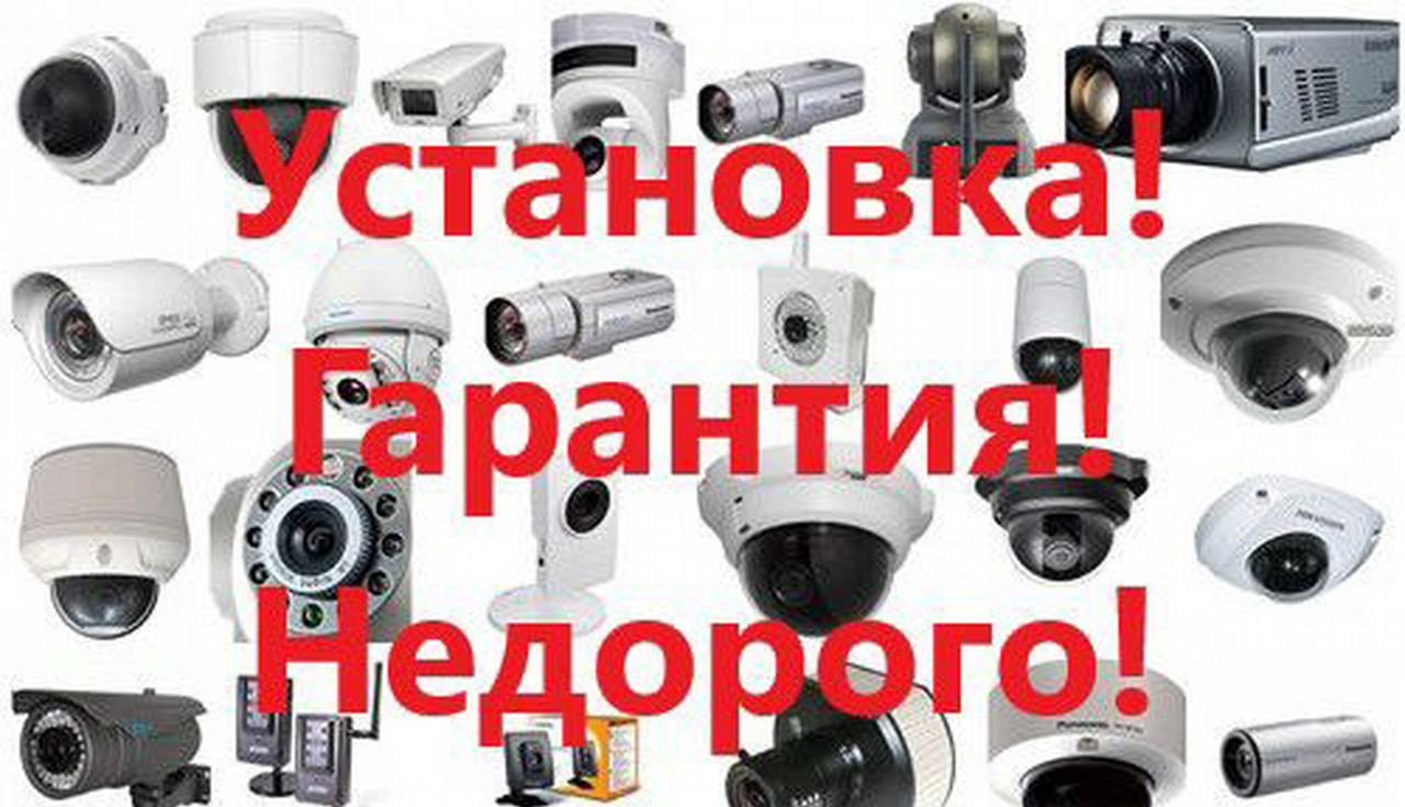 Установка камер видеонаблюдения, домофон, датчики оказываем услуги