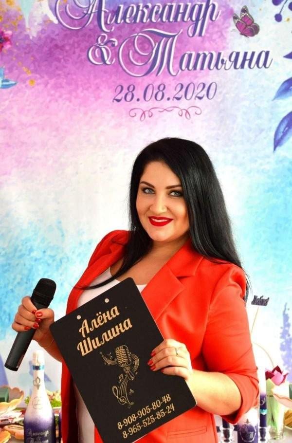 Ведущая Алена Шилина оказываем услуги