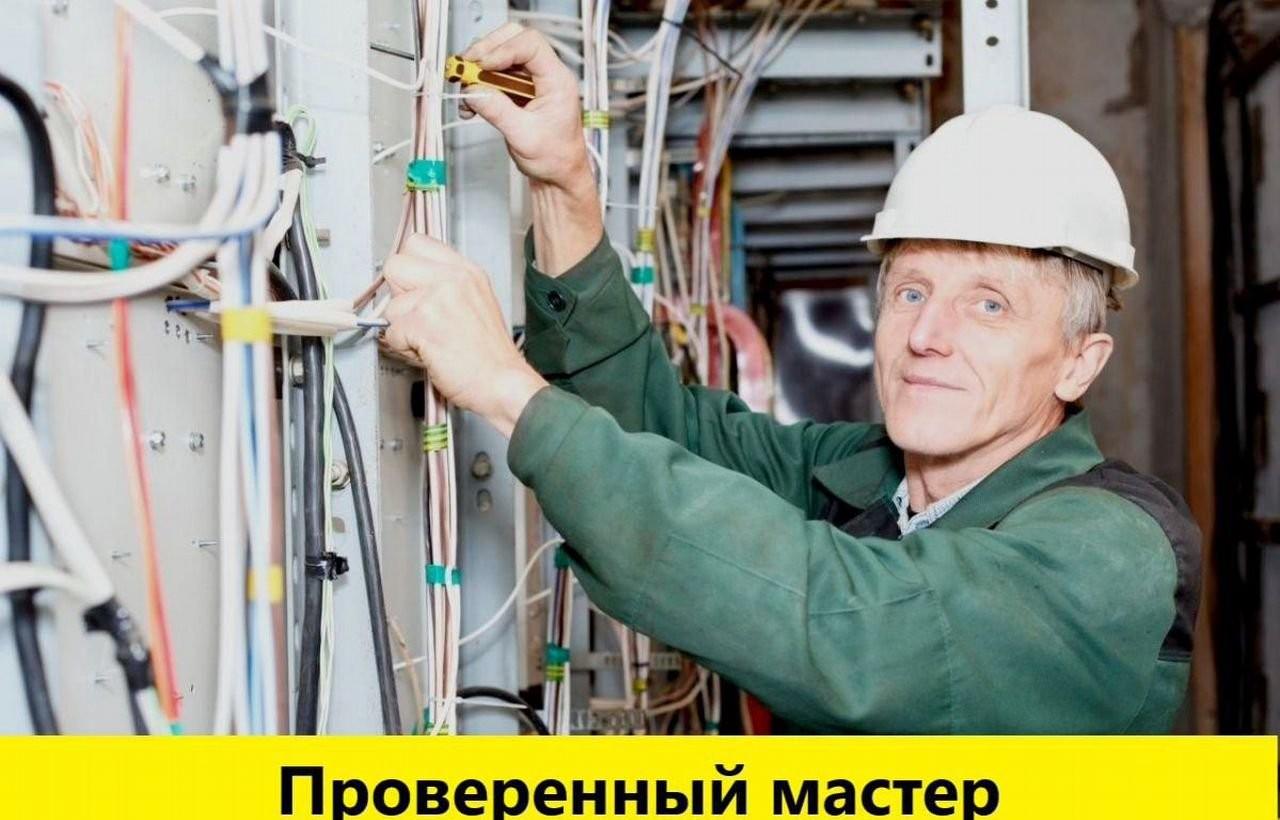 Электрик, пожарно-охранная сигнализация оказываем услуги