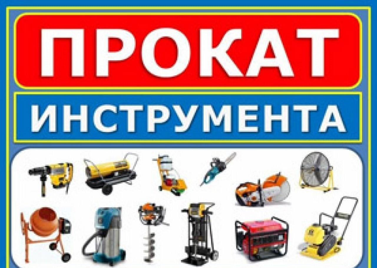 Прокат инструмента Екатеринбург оказываем услуги